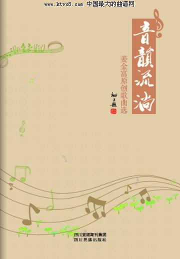 《音韵流淌》姜金富原创歌曲选