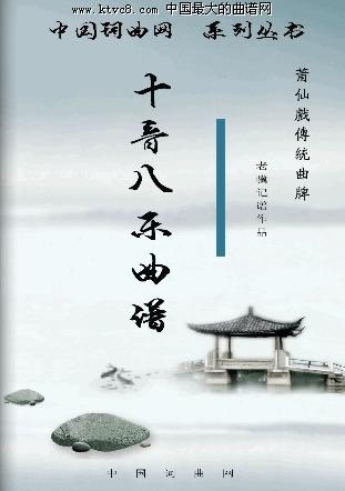 十音八乐曲谱莆仙戏传统曲牌