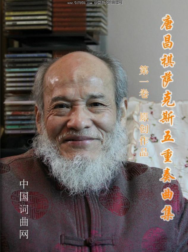 唐昌祺萨克斯五重奏曲集第一卷_原创作品