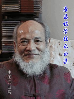 唐昌祺交响管乐曲集
